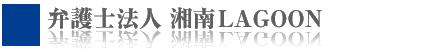 離婚相談 横浜